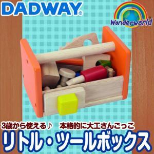 【欠品中】wonderworld おままごとシリーズ リトル・ツールボックス TYWW4540 / 2歳ごろ〜|baby-land