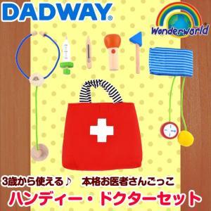 【欠品中】wonderworld おままごとシリーズ ハンディー・ドクターセット TYWW4558 / 3歳ごろ〜|baby-land