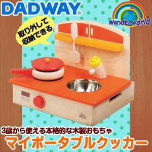wonderworld おままごとシリーズ マイポータブルクッカー TYWW4557 / 3歳ごろ〜|baby-land