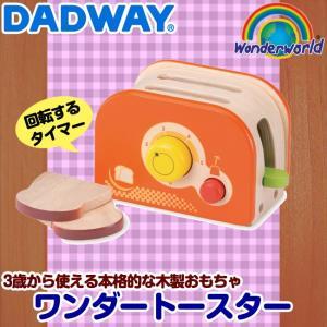 wonderworld おままごとシリーズ ワンダー・トースター TYWW4542 / 3歳ごろ〜|baby-land