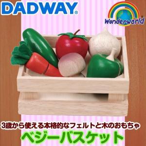 wonderworld おままごとシリーズ ベジーバスケット TYWW4513 / 3歳ごろ〜|baby-land