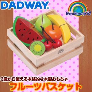 【欠品中】wonderworld おままごとシリーズ フルーツバスケット TYWW4512 / 3歳ごろ〜|baby-land