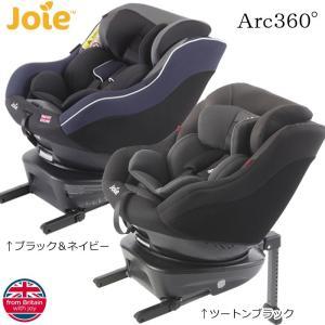 ●商品名:Joie ジョイー チャイルドシートArc360° アーク360°  ●カラー:ブラック&...