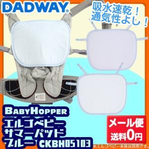 ○定型外郵便 全国送料無料 DADWAY BabyHopper エルゴベビー用サマーパッド ブルー CKBH05103 / キャリー用アクセサリー カバー 抱っこひも |baby-land