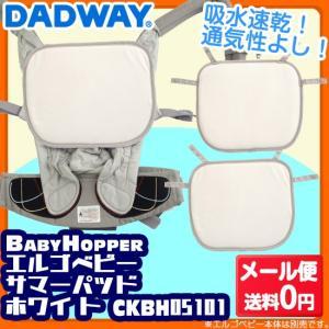 ○定型外郵便 全国送料無料 DADWAY BabyHopper エルゴベビー用サマーパッド ホワイト CKBH0550000 / キャリー用アクセサリー カバー 抱っこひも |baby-land