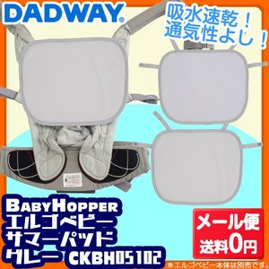 ○定型外郵便 全国送料無料 DADWAY BabyHopper エルゴベビー用サマーパッド グレー CKBH05102 / キャリー用アクセサリー カバー 抱っこひも |baby-land