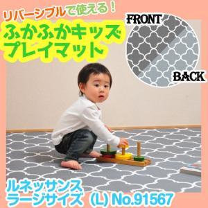 【送料無料】ふかふかキッズプレイマット ルネッサンス ラージサイズ(L) 子供用カーペット 子供用マット キャッシュレス baby-land