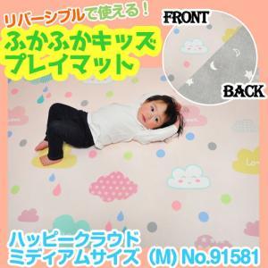 【送料無料】リバーシブルで使える 防炎ふかふかキッズプレイマット ハッピークラウド ミディアムサイズ(M) 91581 キャッシュレス baby-land