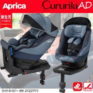 チャイルドシート 回転式 新生児 アップリカ クルリラAC ネイビーNV2016313 ISOFIX...