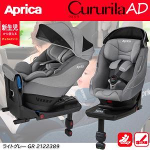 チャイルドシート 回転式 新生児 アップリカ クルリラAC グレーGR2016315 ISOFIX固...