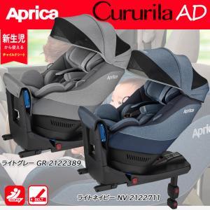 チャイルドシート 回転式 新生児 アップリカ クルリラAC ISOFIX固定とシートベルト固定両方に...