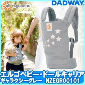 エルゴベビー ドールキャリア ギャラクシーグレー 日本正規品 人形・ぬいぐるみ用だっこひも おもちゃ|baby-land