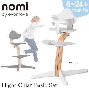 お洒落なハイチェア Nomi(ノミ)ハイチェアホワイト ベーシックセット(Nomi-Miniガード付...