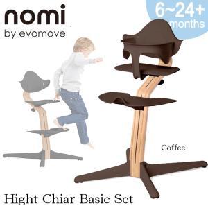 お洒落なハイチェア Nomi(ノミ)ハイチェアコーヒー ベーシックセット(Nomi-Miniガード付...