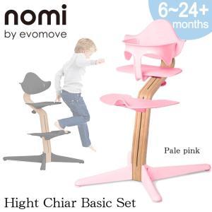 お洒落なハイチェア Nomi(ノミ)ハイチェアペールピンク ベーシックセット(Nomi-Miniガー...