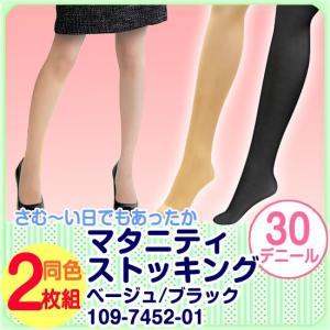 【メール便送料無料】ローズマダム マタニティストッキング2枚...