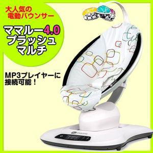 ※この商品にMP3プレイヤーは付属しません  ●商品名:ママルー4.0プラッシュ ●サイズ:高さ約6...