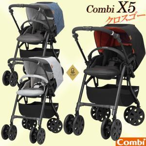 ベビーカー A型 両対面式 ハイシート 新生児 コンビ X5 クロスゴー 4キャスエッグショック UJ ホワイトレーベル キャッシュレス|baby-land
