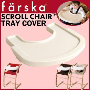 ファルスカ スクロールチェア トレイカバー アイボリー / チェア用テーブル オプション キャッシュレス baby-land