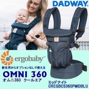 【送料無料】エルゴベビー OMNI360クールエア ミッドナイトブルー CREGBCS360PMID...