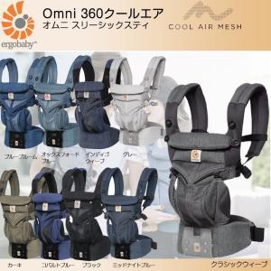 ベビーキャリア 抱っこ紐 エルゴ OMNI360クールエアシリーズ 【日本正規品 DADWAYから仕...