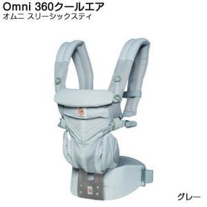 ベビーキャリア 抱っこ紐 エルゴ OMNI360クールエアシリーズ 【日本正規品 DADWAYから仕入れています】/ エルゴベビー オムニスリーシックスティ CREGBCS360P|baby-land|06