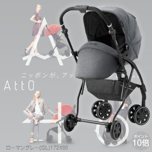 ベビーカー コンビ A型ベビーカー Atto type-C アット タイプC ローマングレーGL 172486 【送料無料】|baby-land