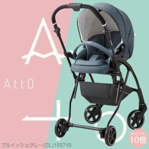 【4月上旬入荷】ベビーカー コンビ A型ベビーカー Atto type-L アット タイプL ブルイッシュグレーGL 168748 【送料無料 P10】|baby-land|02