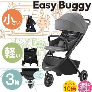 ベビーカー A型 アップリカ イージーバギー グレーGR 2079004 Aprica Easy Buggy 送料無料 イージー・バギー|baby-land