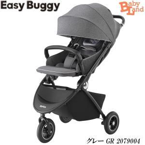 ベビーカー A型 アップリカ イージーバギー グレーGR 2079004 Aprica Easy Buggy 送料無料 イージー・バギー|baby-land|03