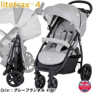ベビーカー A型 Joieジョイー  LiteTrax4 ライトトラックス4 グレーフランネル 47...