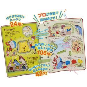 タカラトミー ディズニー 親子知育 絵本であそぼ !  くまのプーさん / おもちゃ 知育玩具 日本語 英語【1歳〜4歳頃まで】|baby-land