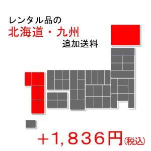 レンタル品 北海道・中国・四国・九州 地方送料 +1,836円(税込) キャッシュレス|baby-land