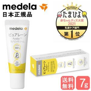 保湿クリーム メデラ ピュアレーン100(7g) 乳頭ケア 乾燥 乳首 ポイント消化 全国送料無料 ...