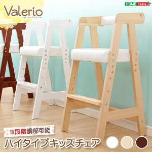 ハイタイプキッズチェア ヴァレリオ VALERIO キッズ チェア 椅子 ※北海道送料別途見積もり 沖縄 離島はお届け不可|baby-sies