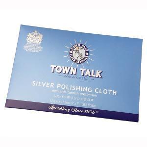 TOWN TALK シルバー ポリッシング クロス 磨き布 お手入れ用品 ジュエリー磨き ケア用品|baby-sies