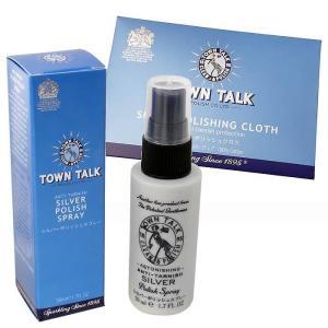 TOWN TALK シルバー スプレーポリッシュ & シルバー 磨き クロスセット タウントーク お手入れ用品 シルバー クリーナー