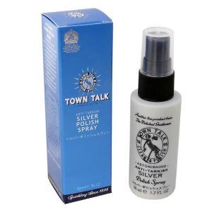 TOWNTALK タウントーク シルバー スプレーポリッシュ お手入れ用品 クリーナー ケア用品|baby-sies