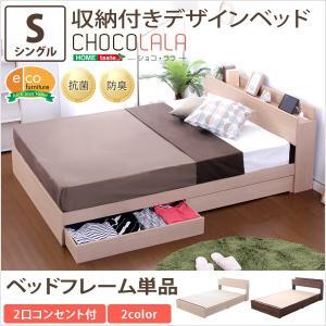 収納付き デザイン ベッド ショコ ララ CHOCOLALA シングル ※北海道送料別途見積もり 沖縄 離島はお届け不可|baby-sies