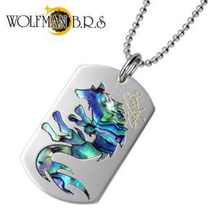 WOLFMAN B.R.S ウルフマンB.R.S ケルティックウルフ インレイ ドッグタグ ネックレス|baby-sies