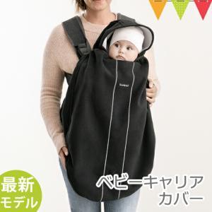 【あすつく】ベビービョルン(babybjorn) ベビーキャリア カバー ブラック|抱っこ紐 抱っこひも カバー 防寒 防水 防風【ベビービョルン日本正規販売店】|baby-smile