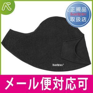 ベビービョルン ベビーキャリア スタイ ブラック|抱っこひも 日本正規品 メール便で送料無料|baby-smile