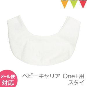 ベビービョルン ベビーキャリア ONE+用スタイ ホワイト |抱っこひも 日本正規品 メール便で送料無料|baby-smile