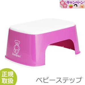 【あすつく】ベビービョルン ステップ ピンク♪子供用踏み台 ふみ台|メール便不可 日本正規品|baby-smile