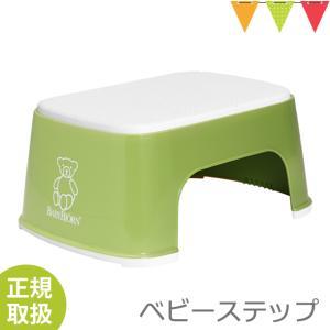 ベビービョルン ステップ グリーンホワイト|子供用踏み台 トイレトレーニング  幼児用 滑り止めゴム付き 日本正規販売店|メール便不可 あすつく|baby-smile