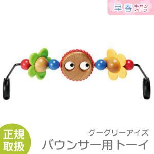 ベビービョルン バウンサー 専用トイ フラワー 送料無料 日本正規品|baby-smile