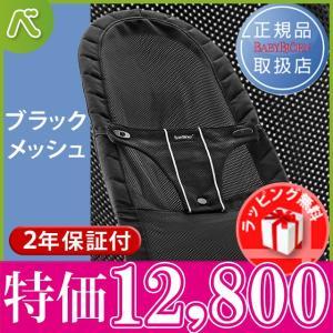ベビービョルン バウンサー ベビーシッターバランス メッシュ ブラック 送料無料 日本正規品|baby-smile