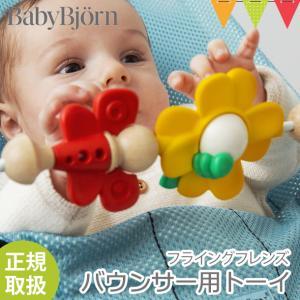 Baby Bjorn(ベビービョルン) バウンサー用トーイ フライングフレンズ|おやすみ バウンサー|メール便不可 日本正規品|baby-smile