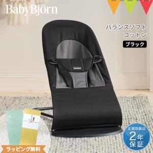 【期間限定特価】ベビービョルン バウンサー バランス ソフト ブラック/ダークグレー 送料無料 日本正規品|baby-smile