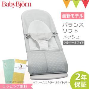 【期間限定特価】babybjorn(ベビービョルン) バウンサー バランス ソフト メッシュ シルバ...